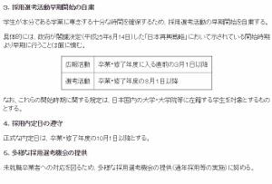 """就活後ろ倒し骨抜きか インターンシップとリクルーターによる""""青田買い""""急増の実態"""