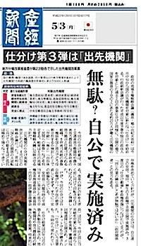 産経新聞社員「発行部数水増し、原発賛成はカネになるから!?」の画像1