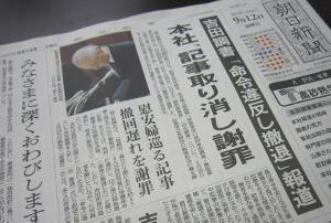 朝日誤報騒動の背後に読者不在の社内派閥抗争 「吉田調書」続報を社会部系幹部が潰す