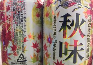 """秋限定ビール、なぜアルコール高め?消費低迷に""""頭をひねる""""各社の巧妙戦略とは?の画像1"""