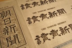 「新聞は読売だけで十分」(政府高官) 朝日失墜で、安倍政権と読売の世論統制加速?の画像1