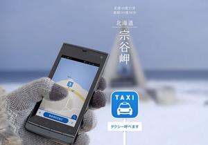 """""""変わらなかった""""タクシー業界に変動の兆し?新規参入で便利な新サービス続々"""