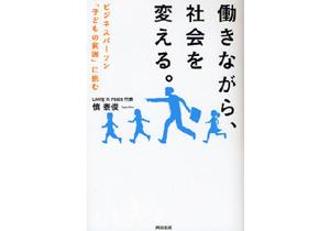 子どもの6人のうち1人が「貧困」にある日本…誰にでもできる「小さな一歩」がある
