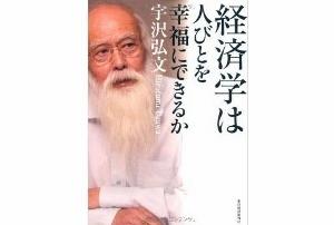 経済学者・故宇沢弘文、なぜ偉大?業績を5分で学ぶ 経済成長至上主義と市場経済の弊害