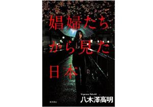 近年まで続いた「遊郭島」へ――変わりゆく日本を見てきた娼婦たちに迫るルポルタージュ
