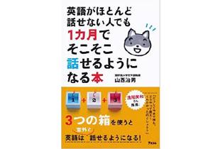 1カ月でそこそこ英語が話せるようになる! 頭を英語脳にする「3つの箱」の整理術