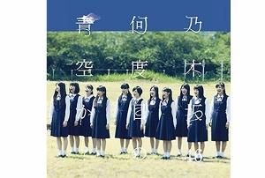 乃木坂46松村の不倫謝罪、一部ファンから失望…「言い訳がましい」「無理を感じる」