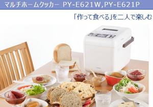 調理家電、なぜブーム?ユニークな新商品続々 「食の安全」求め手づくり志向高まるの画像1