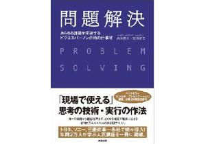 「HOW思考」が仕事の明暗を分ける!? トヨタや三菱商事に支持される問題解決プログラム