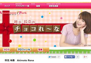 テレ東・秋元アナ、プロ野球・日本シリーズの取材現場で不機嫌だったワケはモツ鍋?