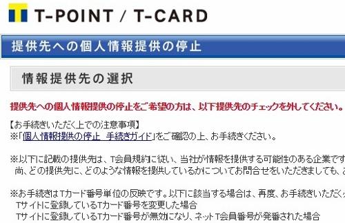ツタヤTカード、勝手に個人情報を第三者へ提供?規約改定炎上騒動の真相 CCCに聞くの画像1