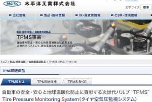"""自動車""""タイヤ""""、日本企業強み生かし快走 世界的な空気圧監視義務化の流れに乗るの画像1"""