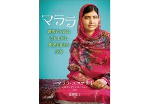 17歳の少女が世界を動かした――史上最年少のノーベル平和賞受賞者・マララさんの決意