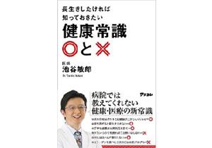 インフルエンザ対策は「予防接種より電車の吊り革を避けろ」!? 医師が明かす本当の健康常識の画像1