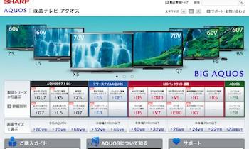 台湾・鴻海がシャープ買収!? 液晶技術供与の裏側の画像1