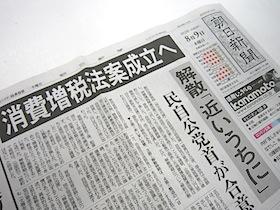 8月9日付朝日新聞