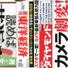 「韓国メーカーは追従できない」デジカメ市場を日本が圧倒