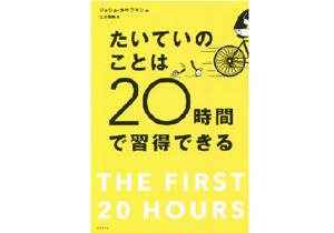 20時間で大抵のことは学べる!? 誰でもできる効果的な「超速スキル習得」10のルールの画像1