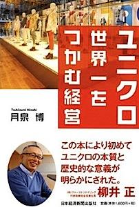 """""""外資系企業""""ユニクロ、そして柳井正社長の正体とこれからの画像1"""