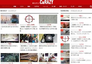 """林立するバイラルメディア、広告が""""ない""""のにどうやって稼ぐ?CuRAZYに聞くの画像1"""