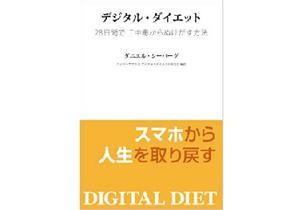 スマホから人生を取り戻せ!? 28日でスマホ中毒から抜け出す「デジタル・ダイエット」