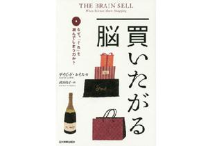 消費者の「買いたい」欲をあおる企業戦略を科学的に分析する『買いたがる脳』