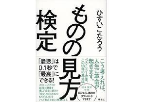 宮崎駿監督に矢沢永吉、江戸時代の天才観相師まで…名言から学ぶ21の「人生が変わるものの見方」
