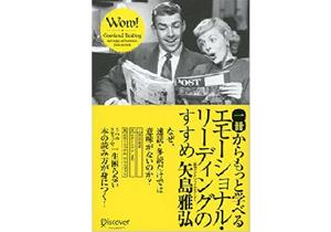 速読や多読では分からない!? 一冊のビジネス書を何倍も楽しむ読書術とはの画像1