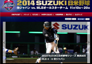"""日米野球、全試合視聴率1ケタで壊滅的…各局が放送""""せざるを得ない""""裏事情とは?の画像1"""