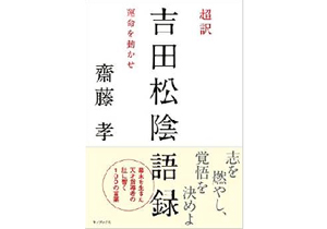 失敗は挫折を意味するものではない…超訳で理解する「運命を動かす」吉田松陰の言葉