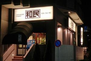 ワタミの介護買収の損保ジャパン、実はあの入居者連続不審死の施設と提携していた!