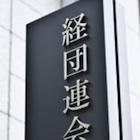 【特集】中国をつけ上がらせた親中派の財界人&経済人列伝