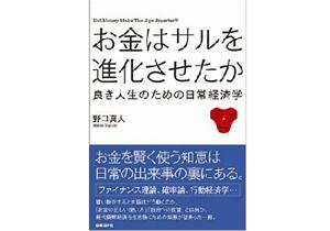 「今日の100円は明日の100円より価値がある」? 投資のプロが教える「物の価値」の考え方