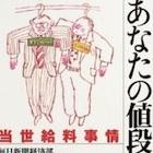 朝日新聞売り上げ低迷で社員も給料減…でも、年収1300万円!