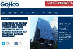 産経新聞の改竄・捏造事件、謝罪に追い込んだマスコミ誤報検証サイト「GoHoo」の威力の画像1