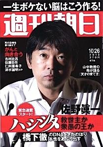 """橋下徹騒動を呼んだ、朝日新聞出版の""""社内事情""""の画像1"""