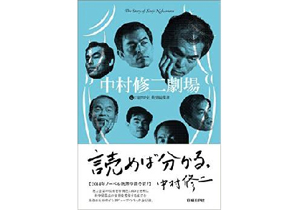 「入社後半年で研究者の魂を捨てた」ノーベル賞・中村修二、偉業までの険しい道のりとはの画像1