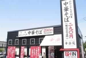 幸楽苑290円ラーメン販売中止の高価格路線、それだけでは増収困難と予想される理由の画像1