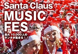 話題の1万人サンタ音楽フェス、「ショボすぎる」と参加者激怒 主催元「詐欺ではない」の画像1