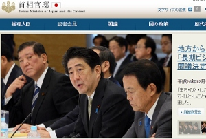 """安倍首相と政府関係者、カジノ参入のパチンコ大手セガサミーとの""""親密すぎる関係""""の画像1"""