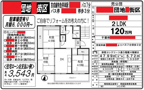 100万円台でマンションが買える?すさまじい不動産相場崩壊、住宅はただの粗大ゴミにの画像1