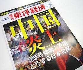 """中国、公安と""""夜の""""店がグルで、日本人から大金をダマし盗る!? の画像1"""