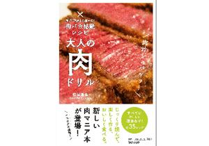 誰でもすぐ応用できる! 家のお肉をワンランク上に仕上げる「うまい肉への近道」とは
