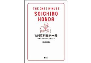 カリスマ経営者・本田宗一郎が守り通した「常識を打ち破る人生哲学」と意外な人間性