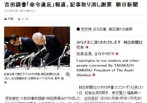 朝日、優れた吉田調書報道取り消しという愚行 記者の声を封殺し、権力にすり寄る