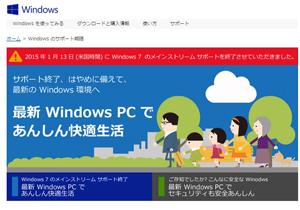 Windows、意味不明なサポ打ち切り頻発の謎 不必要な機能変更で使いづらくの画像1