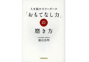『日本が誇るおもてなし経営企業』社長が語る、現場対応力の高いチームの育て方の画像1