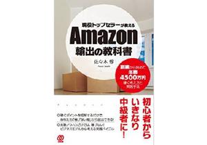 副業がいつしか年商4500万円超に…経験者が明かす「Amazon輸出」で儲ける方法