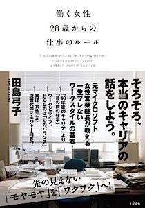私はこうして日本マイクロソフトで数少ない女性営業部長になったの画像1