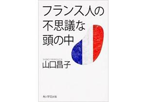 """襲撃テロ事件の背景も見えてくる…日本人が知らないフランス人の国民性と""""暗黙のルール"""""""